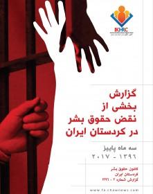 کشته و زخمی شدن 51 کاسبکار، بازداشت 247 تن، اعدام 9 زندانی،17 قربانی انفجار مین و خودکشی 16 تن در پاییز سال 1396