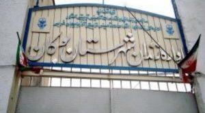 ادامەی بازداشت یک شهروند بوکانی در زندان