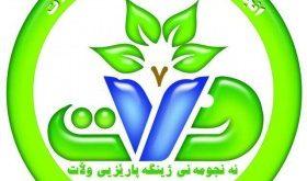 تداوم فشار بر نهادهای مردمی زیست محیط کردستان