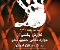 گزارش نقض حقوق بشر در کردستان ایران طی سه ماه پاییز سال 1397 خورشیدی
