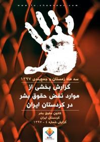 کشتە و مجروح شدن 67 کولبر، بازداشت 177 تن و صدور حکم 207 سال حبس برای 52 زندانی سیاسی کرد طی سە ماهەی زمستان