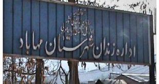 دو شهروند جهت تحمل حبس به زندان مهاباد منتقل شدند