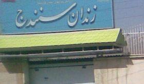 آخرین وضعیت هوشمند علیپور و محمد استاد قادر در زندان سنندج