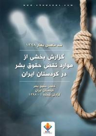 گزارش نقض حقوق بشر در کردستان ایران ظرف سە ماهەی بهار سال ١٣٩٨