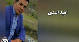 تایید حکم زندان امید اسدی در دادگاه انقلاب سنندج