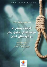 گزارش نقض حقوق بشر در کردستان ایران طی سه ماه پاییز سال ١٣٩٨ خورشیدی