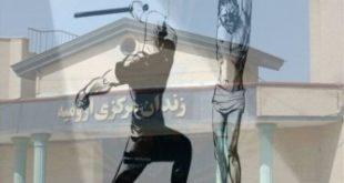 ضرب و شتم ۷ زندانی کرد در زندان مرکزی ارومیه