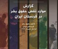 کشتە و زخمی شدن ۵٩ کولبر، زندانی و بازداشت ١٠۶ فعال سیاسی، اعدام ١۵ زندانی کرد