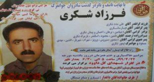 زندان دیزلآباد کرمانشاه، اعدام یک زندانی کرد