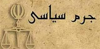 جرم سیاسی و زندانی امنیتی کورد/ هەردی سلیمی