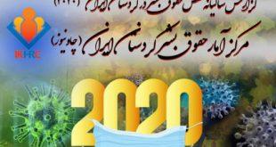 گزارش آماری مرکز حقوق بشر کردستان ایران(چاونیوز) از وضعیت نقض حقوق بشر در کردستان ایران طی سال ۲۰۲۰ میلادی