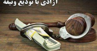 آزادی دو تن از بازداشت شدگان اخیر با قرار وثیقه