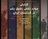 گزارش نقض حقوق بشر در کوردستان ایران، طی سە ماهە زمستان، جمع بندی کل سال ١٣٩٩