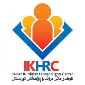 بیانیە مرکز حقوق بشر کوردستان ایران در رابطە با اعتراضات منطقه اهواز