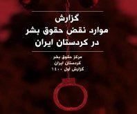 گزارش نقض حقوق بشر در کوردستان ایران، طی سە ماهە بهار ١۴٠٠