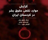 کشتە و زخمی شدن ٨١ کولبر، بازداشت ١۶٧ فعال سیاسی و اعدام دستکم ١٧ زندانی طی سەماهە دوم(تابستان) ١۴٠٠